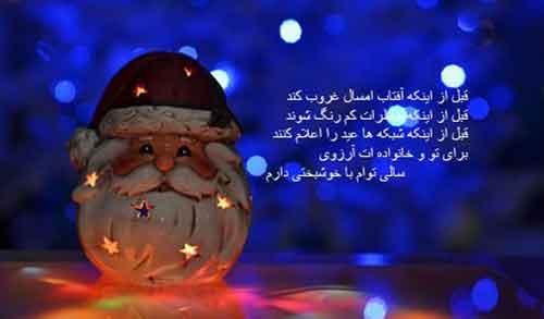 دانلود عکس نوشته های خاص برای کریسمس