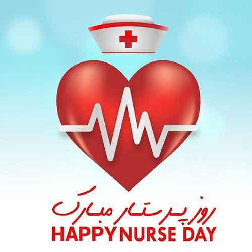 دانلود عکس های زیبا برای تبریک روز پرستار