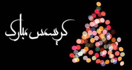 عکس نوشته تبریک کریسمس