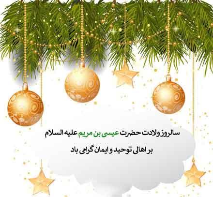 عکس نوشته مناسبتی برای کریسمس