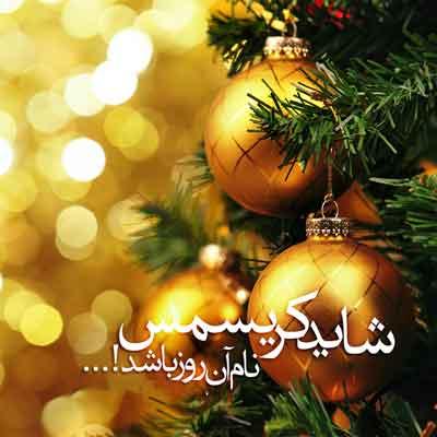 عکس نوشته های زیباو جذاب برای کریسمس