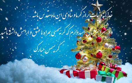 عکس نوشته های زیبا برای کریسمس