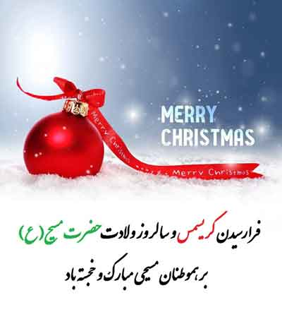 عکس های با کیفیت برای تبریک کریسمس