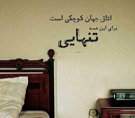 عکس نوشته عاشقانه تنهایی