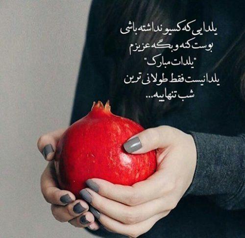 عکس پروفایل غمگین شب یلدا