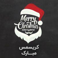 عکس نوشته های زیبا و جذاب به مناسبت کریسمس