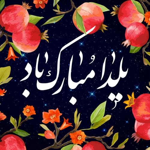 عکس نوشته های جدید و خاص به مناسبت شب یلدا