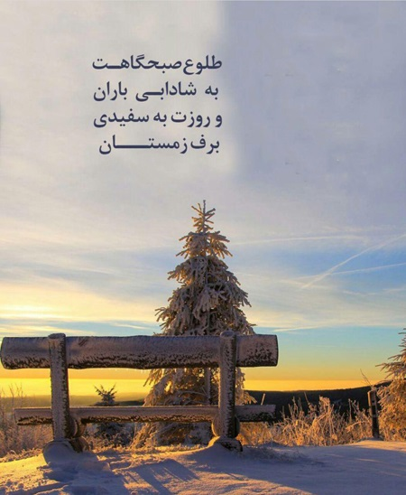 عکس جمله زمستانی