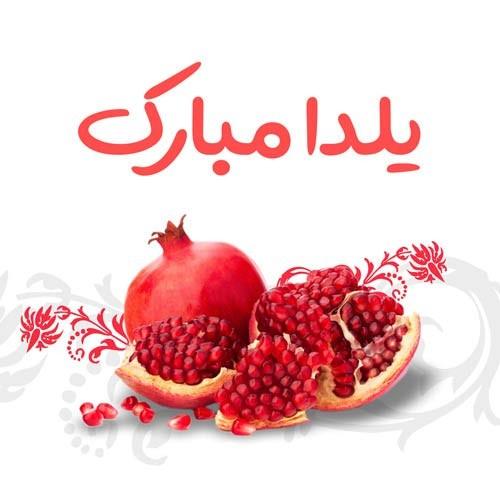 عکس نوشته به مناسبت تبریک شب یلدا