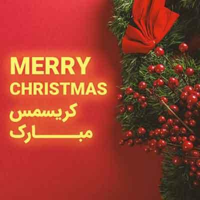 عکس نوشته های تبریک کریسمس