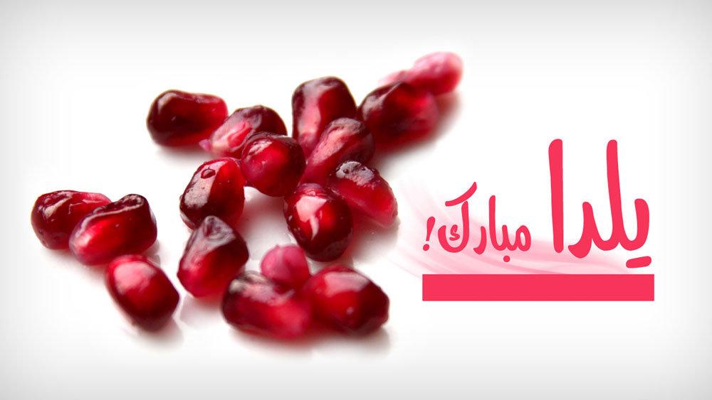 عکس برای تبریک شب یلدا
