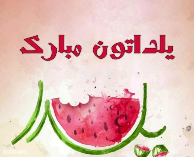 تصاویر جدید برای تبریک شب یلدا