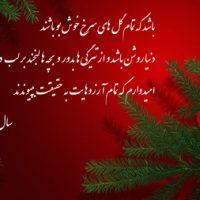 متن تبریک + عکس نوشته به مناسبت کریسمس