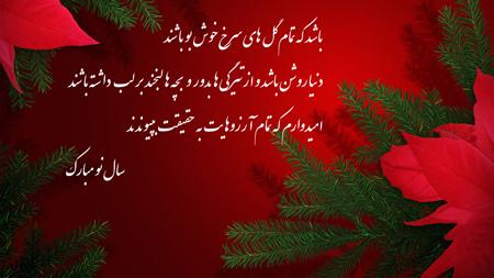 تصویر از متن تبریک + عکس نوشته به مناسبت کریسمس