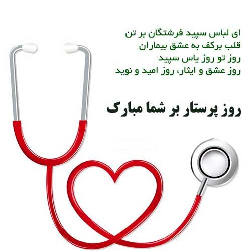 تصویر از عکس نوشته تبریک روز پرستار + متن تبریک روز پرستار 2020