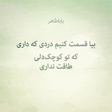 اشعار زیبای بابا طاهر عریان