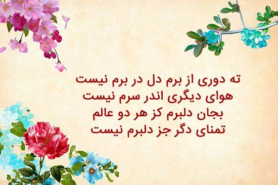 شعر های عاشقانه بابا طاهر