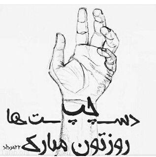 تبریک روز جهانی چپ دست