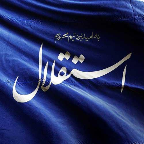 تصویر از عکس نوشته استقلال + عکس پروفایل جدید استقلال