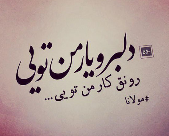 عکس نوشته مولانا عاشقانه