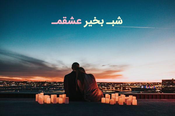 عکس نوشته رومانتیک شب بخیر