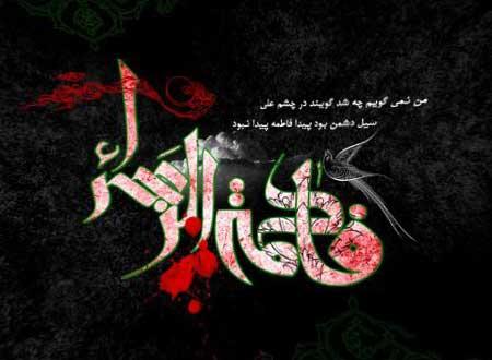عکس نوشته رسمی تسلیت دهه فاطمیه