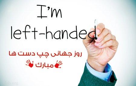 عکس نوشته روز چپ دست