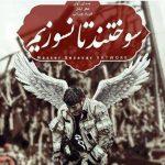 عکس پروفایل شهید + عکس نوشته شهدا 98