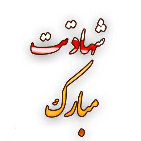 عکس نوشته شهادتت مبارک