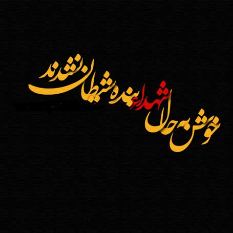 عکس نوشته شهدا