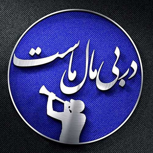 عکس نوشته طرفداری استقلال