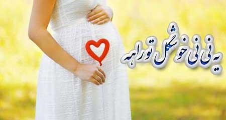 عکس های پروفایل پسرانه خاص برای مادران باردار