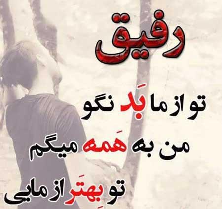 عکس نوشته برای دوست صمیمی با جملات زیبا و احساسی