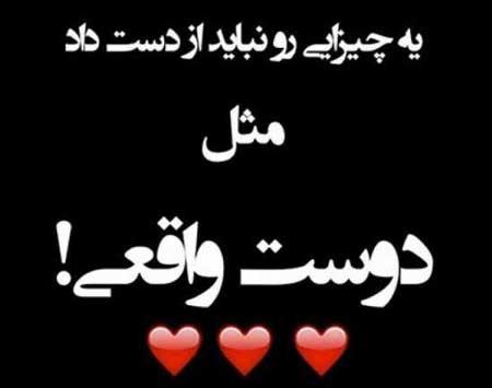 عکس نوشته رفاقت
