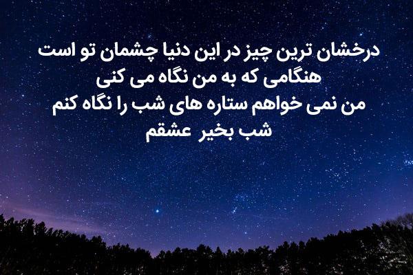 عکس نوشته شب خوش عزیزم