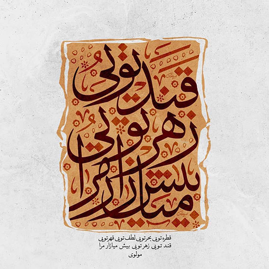 عکس شعر عاشقانه مولانا برای پروفایل