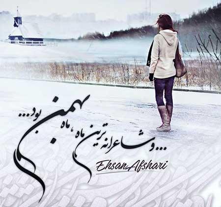 عکس پروفایل خاص بهمن