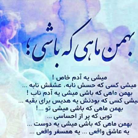 عکس برای تبریک متولد بهمن