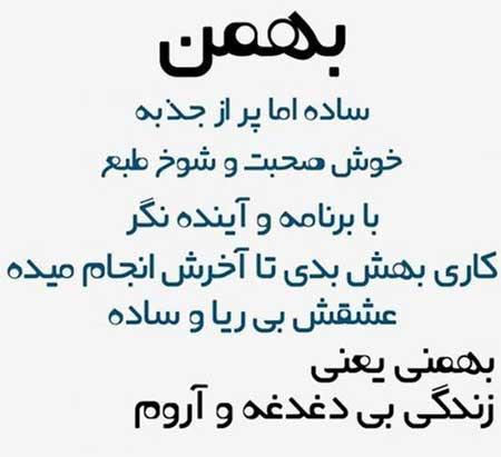 عکس پروفایل متولدین بهمن