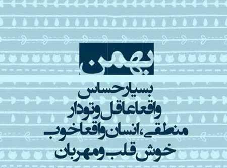 طالع بهمن ماهی ها