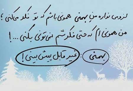 عکس نوشته های خاص برای متولدین بهمن