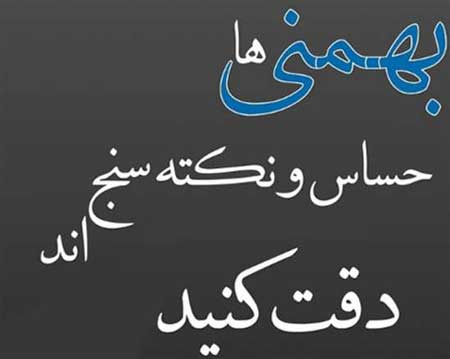 عکس پروفایل مخصوص بهمن ماهی های عزیز