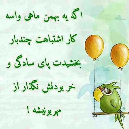عکس پروفایل مخصوص متولد بهمن ماه