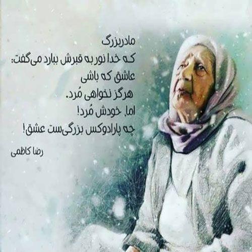 عکس ترحیمی برای خبر فوت مادربزرگ