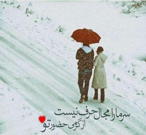 تصویر از متن و اس ام اس عاشقانه زمستانی – پیامک عشق زمستونی