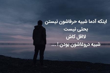 جملکس تنهایی