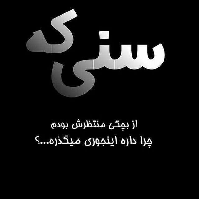 عکس نوشته تیکه دار و طعنه آمیز پسرانه