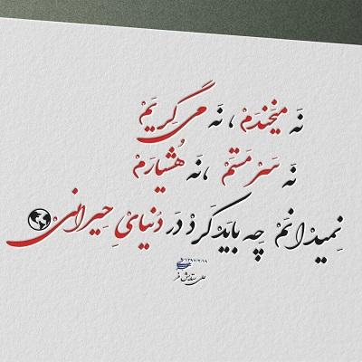 عکس نوشته عاشقانه و دلبری شاعرانه