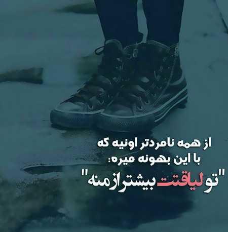 عکس نوشته غمگین و تنهایی دخترونه