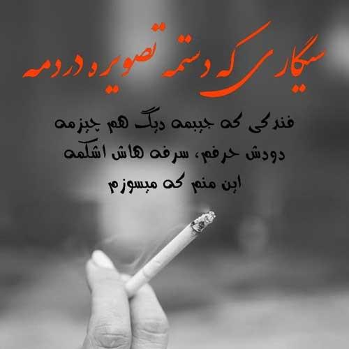 عکس تنهایی پسر با سیگار
